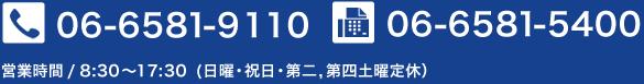 TEL:06-6581-9110 FAX:06-6581-5400