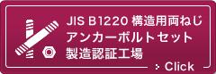JIS B 1220,JIS B 1221構造用アンカーボルト製造認証工場