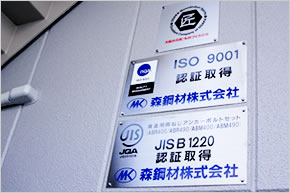 ISO9001,JIS B 1220,大阪ものづくり優良企業取得